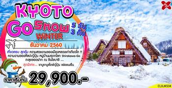 KYOTO Go Snow Winter 5D3N (XJ)