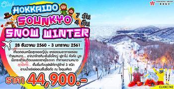 HOKKAIDO-SOUNKYO SNOW WINTER 7D4N (HX)