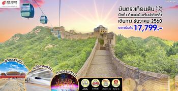 บินตรงเทียนสิน ปักกิ่ง กำแพงเมืองจีนปาต้าหลิง 5 วัน 3 คืน (CA)