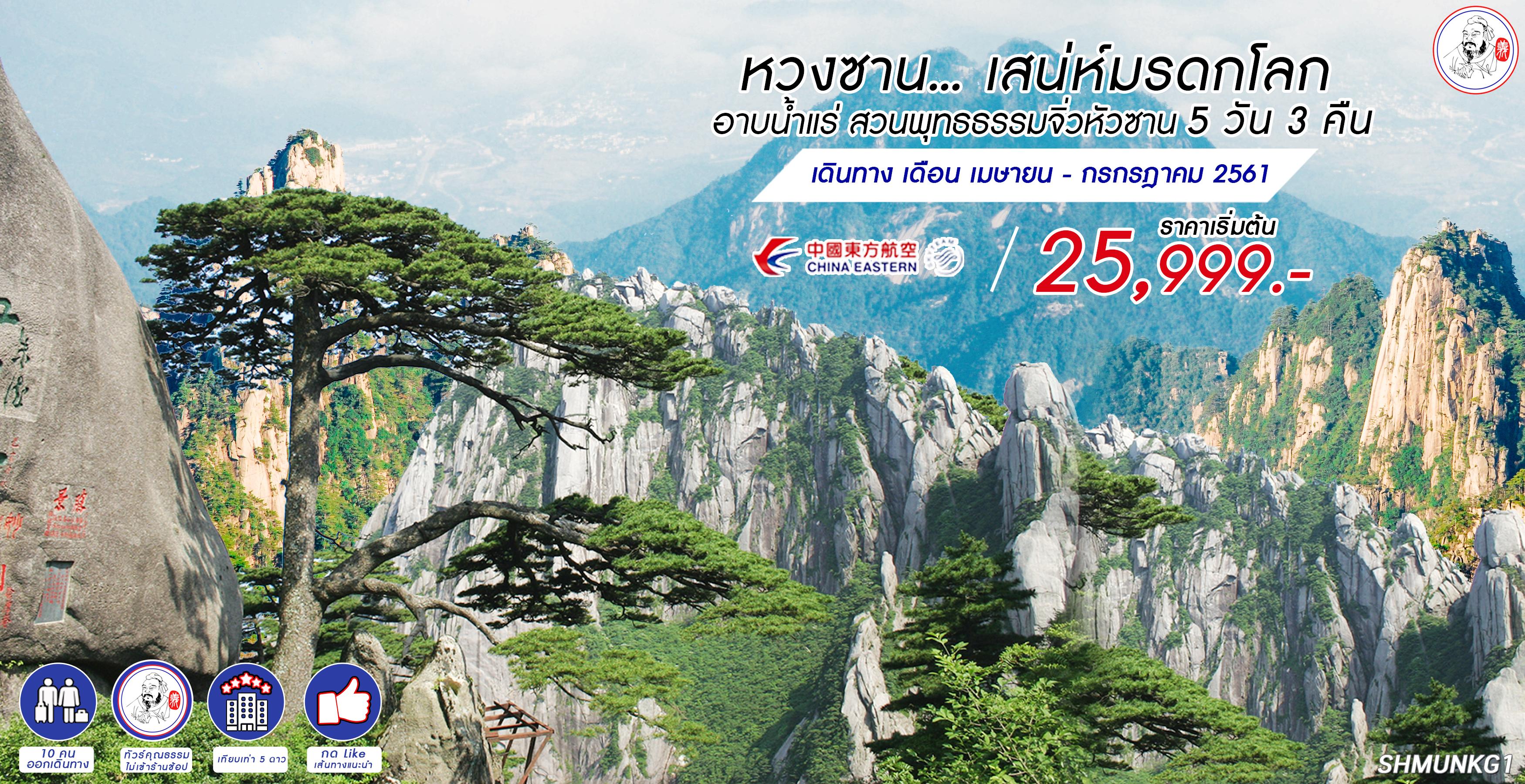 ทัวร์จีน ทัวร์คุณธรรมหวงซาน...เสน่ห์มรดกโลก อาบน้ำแร่ สวนพุทธธรรมจิ่วหัวซาน 5 วัน 3 คืน (MU)