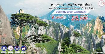 หวงซาน อาบน้ำแร่ สวนพุทธธรรมจิ่วหัวซาน  5 วัน 3 คืน (MU)
