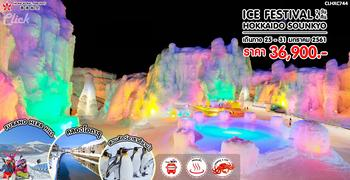 HOKKAIDO SOUNKYO ICE FESTIVAL 7D4N (HX)