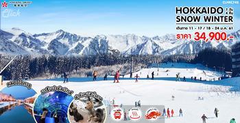 HOKKAIDO SNOW WINTER 7D4N (HX)