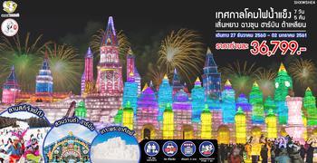 เทศกาลโคมไฟน้ำแข็ง เสิ่นหยาง ฉางชุน ฮาร์บิน ต้าเหลียน 7 วัน 5 คืน (XW)