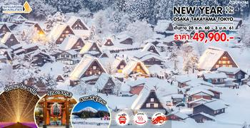 OSAKA-TAKAYAMA-TOKYO 7D4N (NEW YEAR) (SQ)