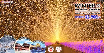 TAKAYAMA HERITAGE WINTER 6D3N (MU)
