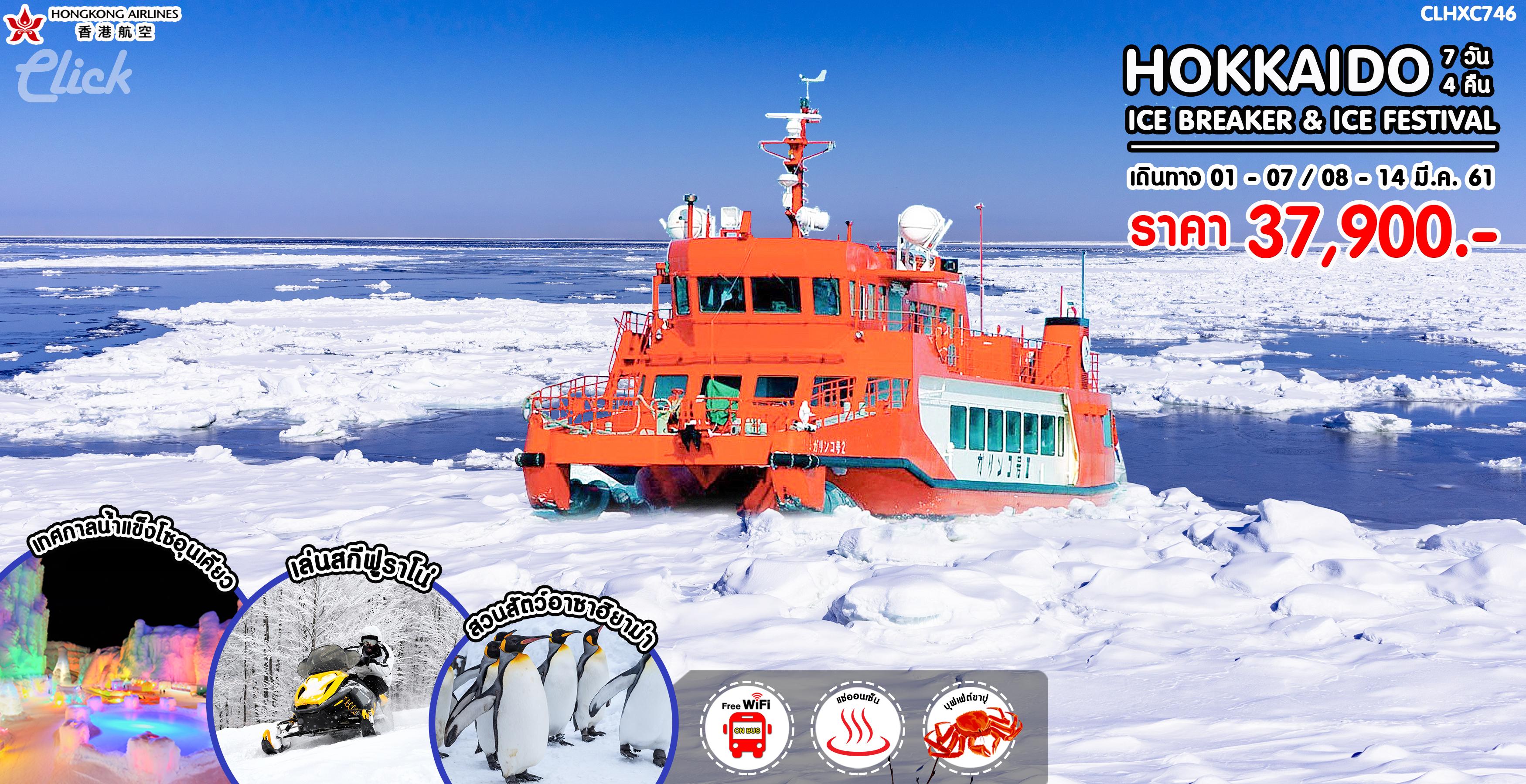 HOKKAIDO ICE BREAKER & ICE FESTIVAL 7D4N (HX)