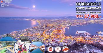 HOKKAIDO SNOW HAKODATE 7D4N (HX)