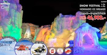 HOKKAIDO ICE BREAKER & SNOW FESTIVAL 5D4N (CX)