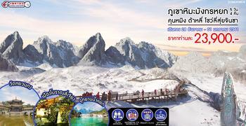 ภูเขาหิมะมังกรหยก คุนหมิง ต้าหลี่  โชว์ลี่สุ่ยจินซา 5 วัน 4 คืน (MU)