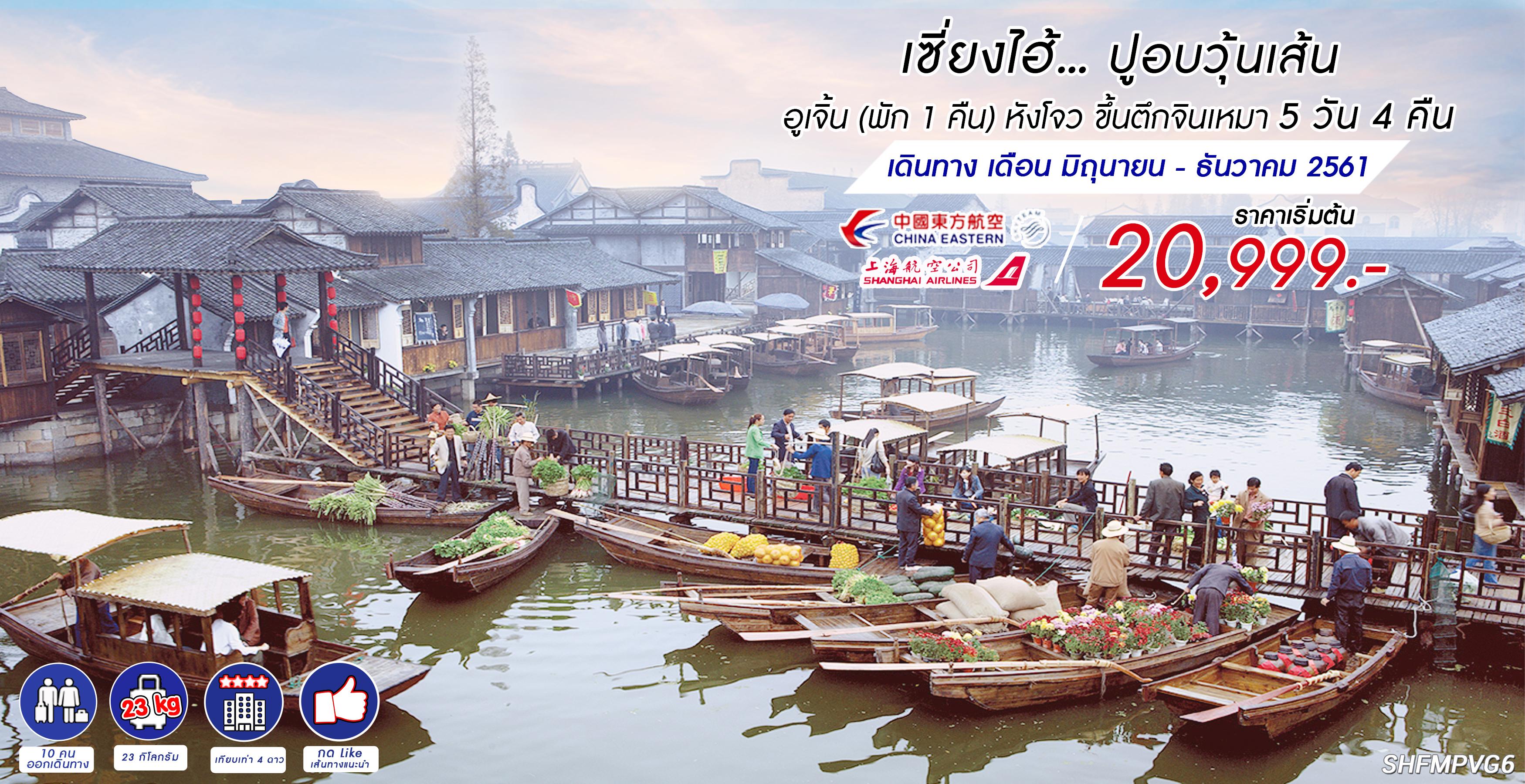 เมืองโบราณอูเจิ้น หังโจว เซี่ยงไฮ้ ขึ้นตึกจินเหมา 5 วัน4 คืน (FM-MU)