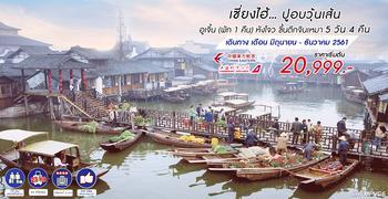ทัวร์เซี่ยงไฮ้ อูเจิ้น(พัก1คืน) หังโจว ขึ้นตึกจินเหมา 5 วัน 4 คืน (FM-MU)