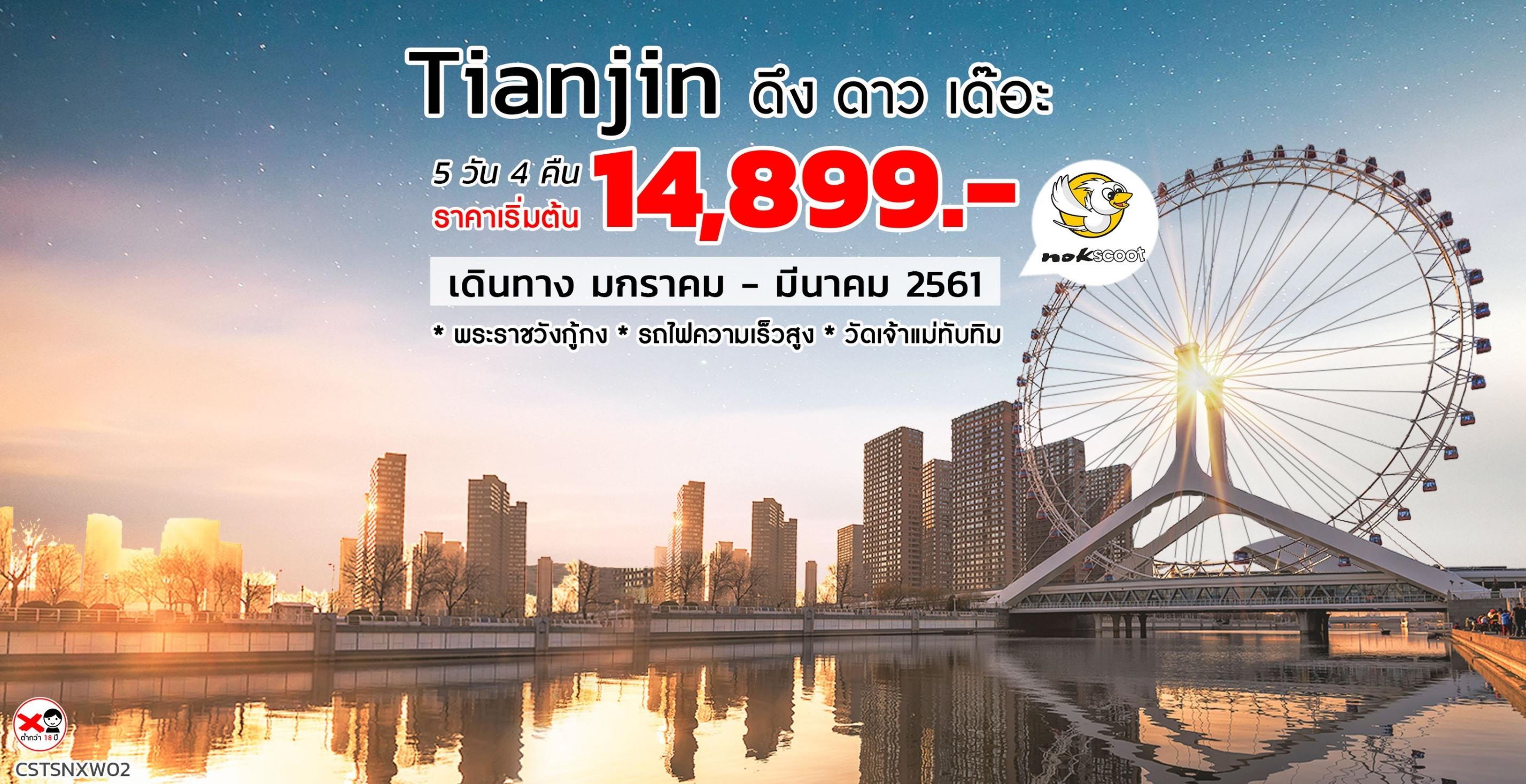 ทัวร์เทียนสิน Tianjin ดึง ดาว เด๊อะ 5 วัน 4 คืน (XW)