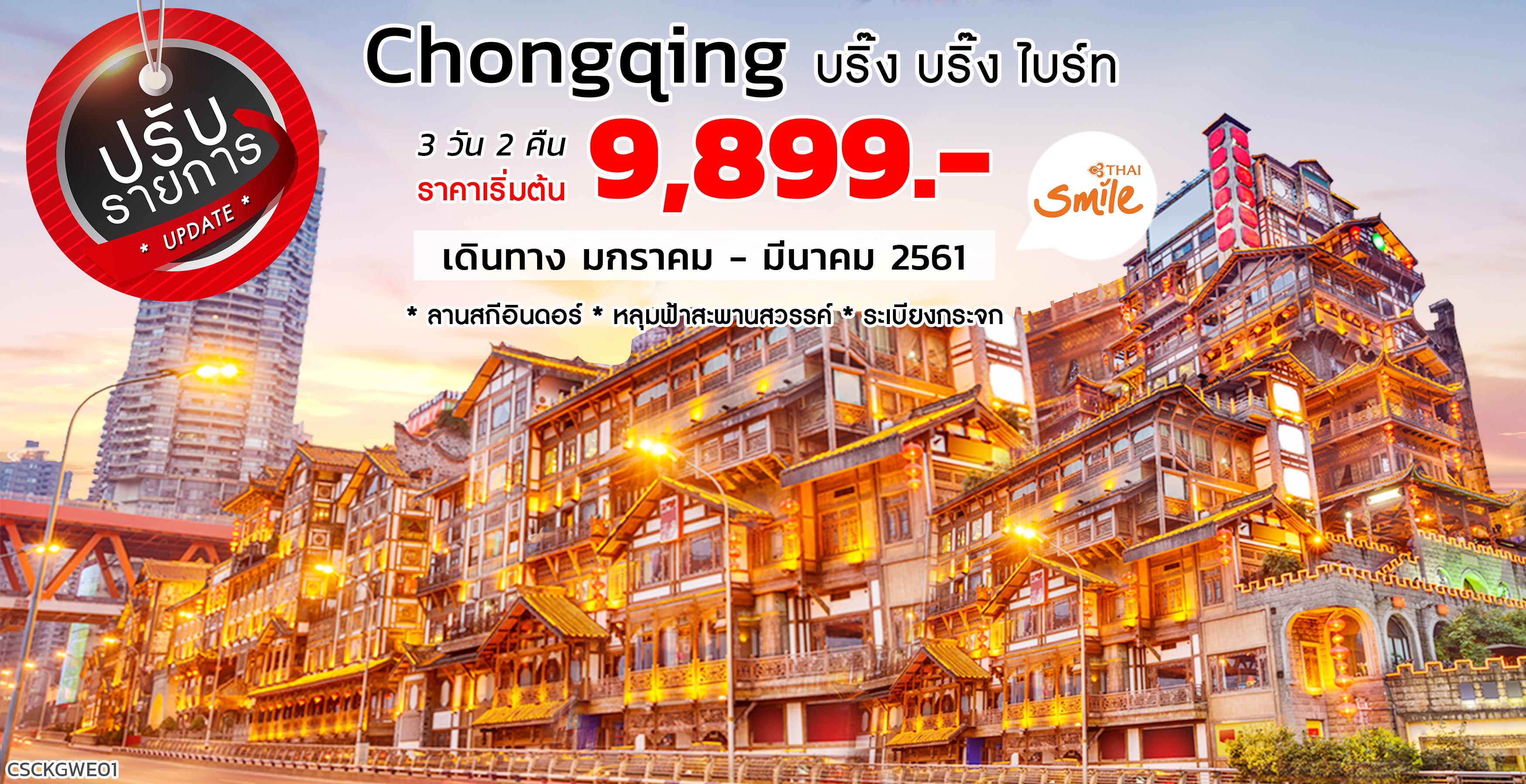 ทัวร์ฉงชิ่ง Chongqing บริ๊ง บริ๊ง ไบร์ท 3 วัน 2 คืน (WE)