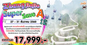 Zhangjiajie Super Save A  5 วัน 4 คืน