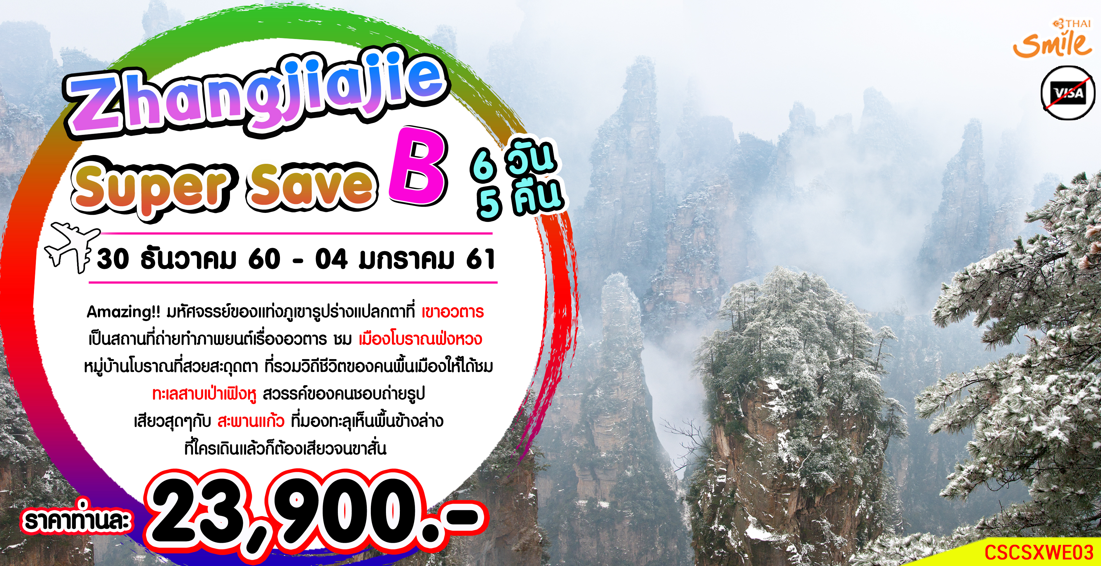 Zhangjiajie Super Save B 6 วัน 5 คืน