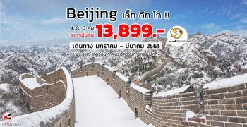 Beijing เลท ดิท โก !! 4 วัน 3 คืน