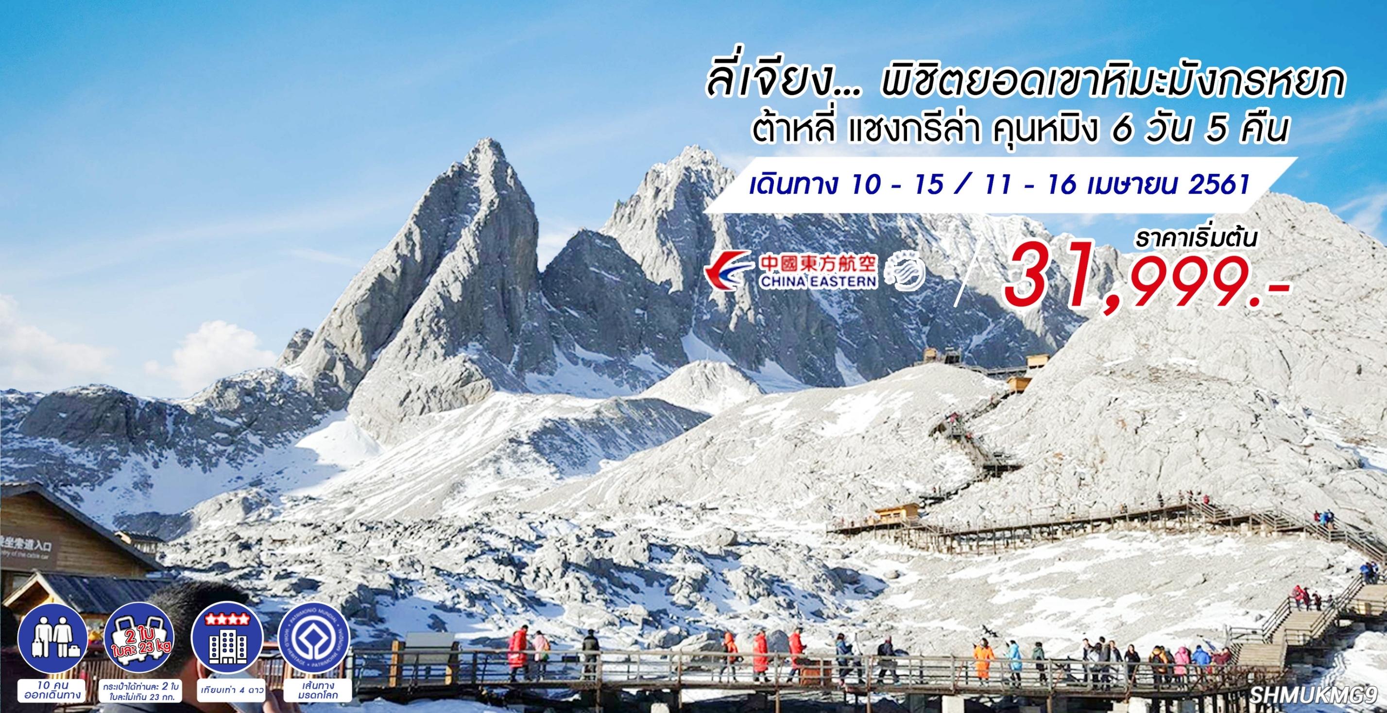 พิชิตยอดเขาหิมะมังกรหยก ต้าหลี่ แชงกรีล่า คุนหมิง 6 วัน 5 คืน (MU)