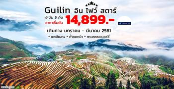 Guilin อิน ไฟว์ สตาร์ 6 วัน 5 คืน (CZ)
