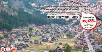 ทัวร์ญี่ปุ่น โอซาก้า-ทาคายาม่า-โตเกียว 5วัน4คืน (XJ)