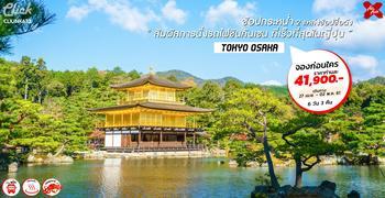 ทัวร์ญี่ปุ่น โตเกียว-โอซาก้า 6วัน3คืน (XJ)