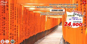 ทัวร์ญี่ปุ่น โอซาก้า-โกเบ 5วัน3คืน (XJ)