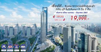 ทัวร์เซี่ยงไฮ้ หังโจว อู๋ซี ขึ้นตึกจินเหมา 5 วัน 3 คืน (MU/FM)