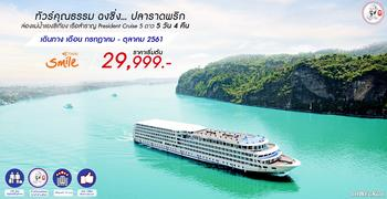 ทัวร์จีน ทัวร์คุณธรรม ฉงชิ่ง...ปลาราดพริก ล่องแม่น้ำแยงซีเกียง เรือสำราญ President Cruise 5 วัน 4 คืน (WE)