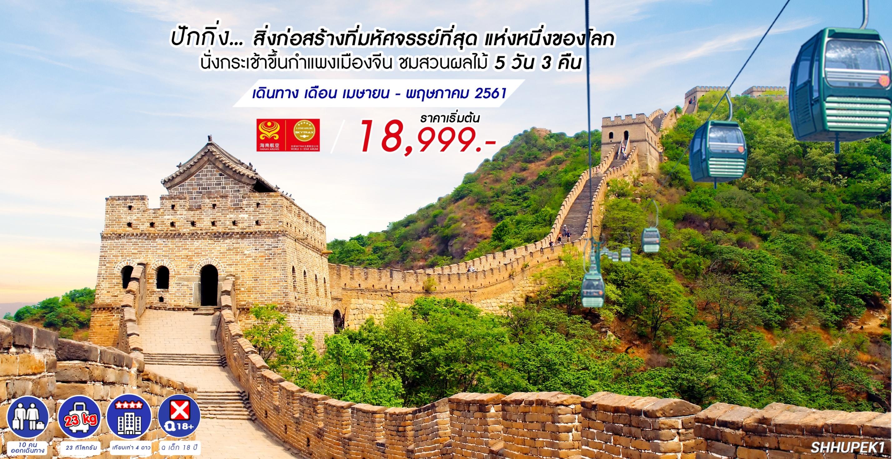 ทัวร์จีน ทัวร์ปักกิ่ง นั่งกระเช้าขึ้นกำแพงเมืองจีน ชมสวนผลไม้ 5 วัน 3 คืน (HU)