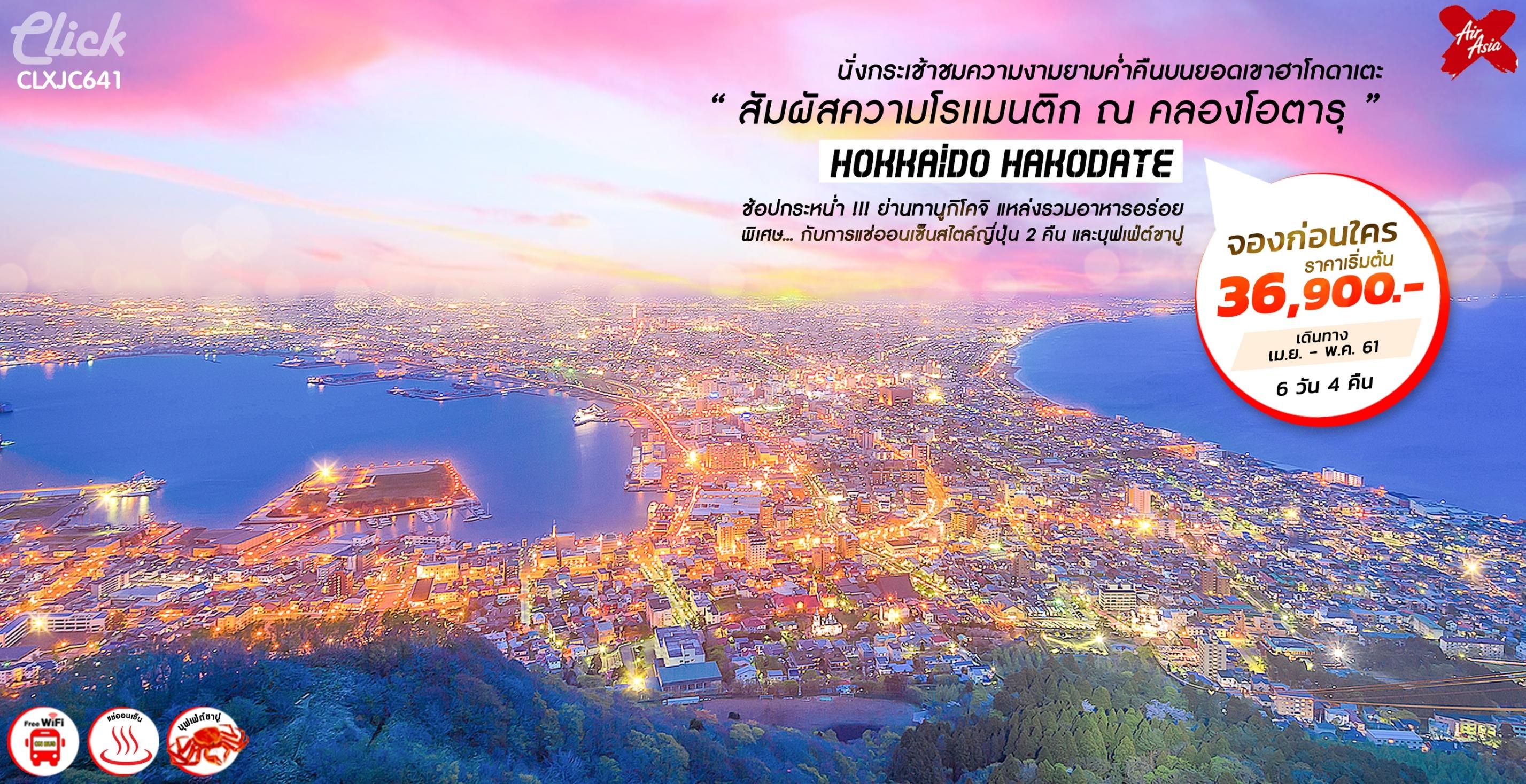 ทัวร์ญี่ปุ่น ฮอกไกโด ฮาโกะดาเตะ 6วัน4คืน (XJ)