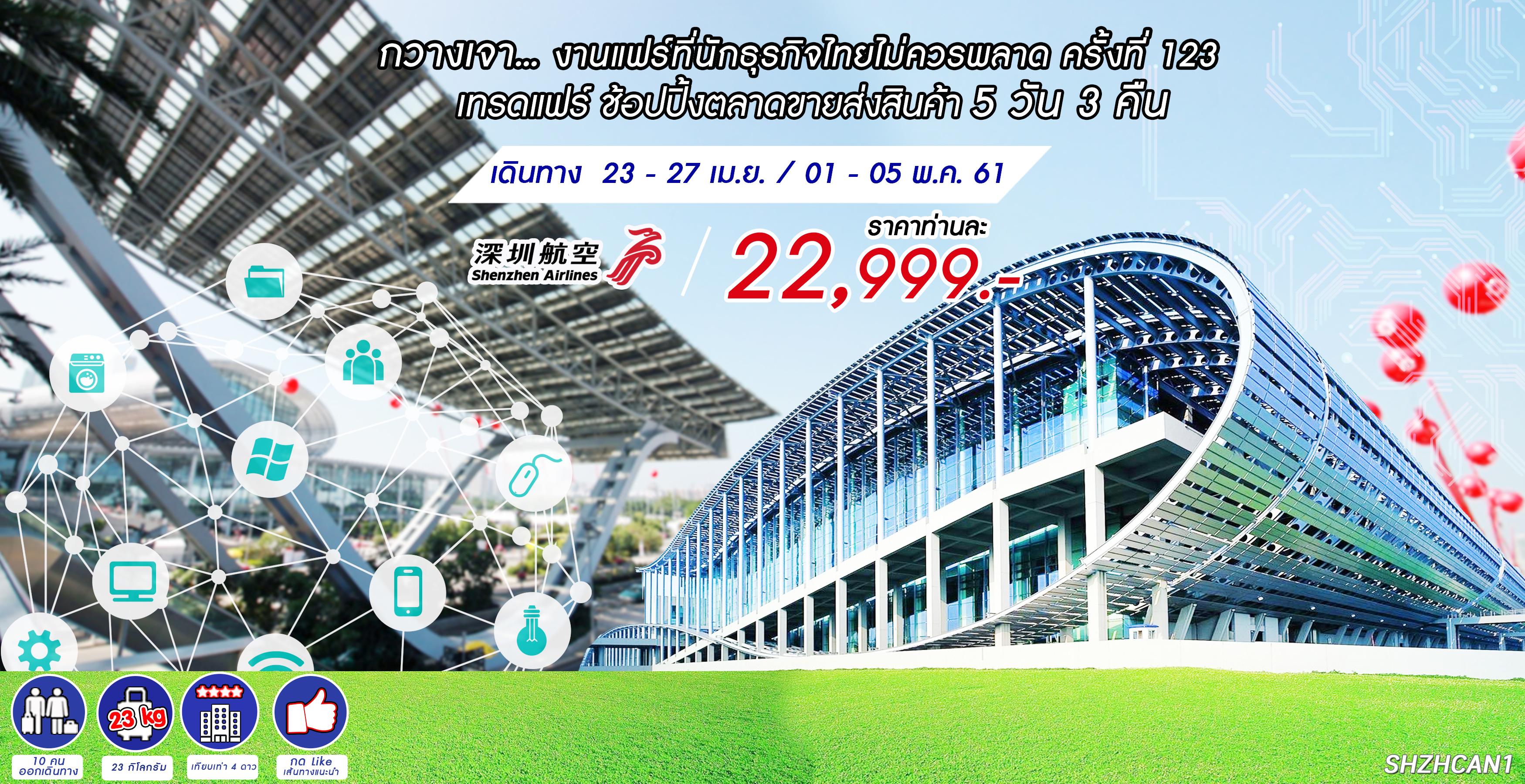 ทัวร์จีน ทัวร์กวางเจาเทรดแฟร์ ช้อปปิ้งตลาดขายส่งสินค้า 5 วัน 3 คืน (ZH)