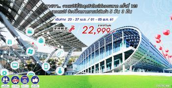 ทัวร์กวางเจาเทรดแฟร์ ช้อปปิ้งตลาดขายส่งสินค้า 5 วัน 3 คืน (ZH)