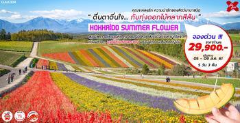 ทัวร์ญี่ปุ่น ฮอกไกโด ดอกไม้แห่งฤดูร้อน 5วัน3คืน (XJ)