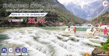 ทัวร์คุณธรรม ลี่เจียง...ปลาเผา คุนหมิง ต้าหลี่ ภูเขาหิมะมังกรหยก แชงกรีล่า 6 วัน 5 คืน (MU)