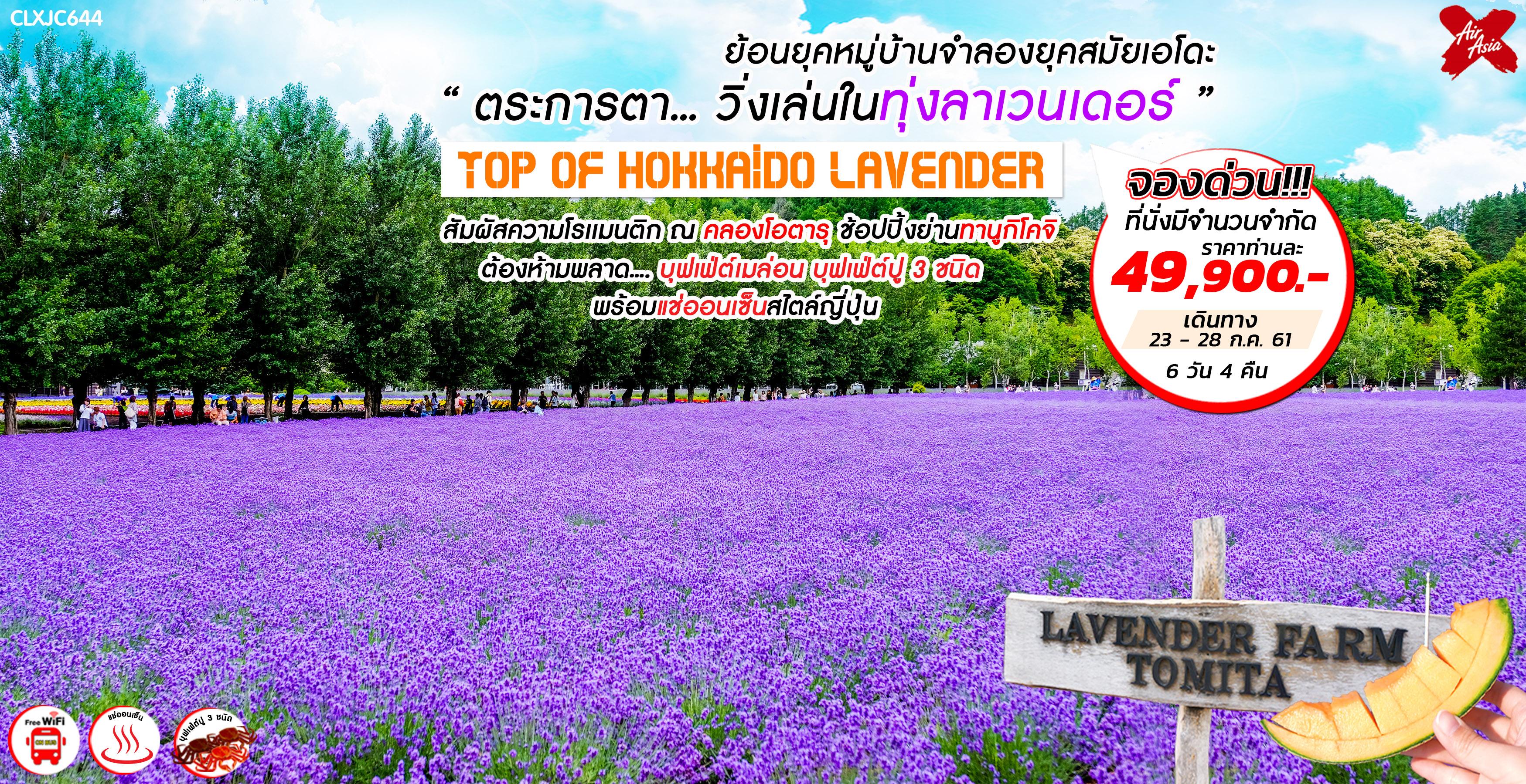 ทัวร์ญี่ปุ่น TOP OF HOKKAIDO LAVENDER 6D4N (XJ)
