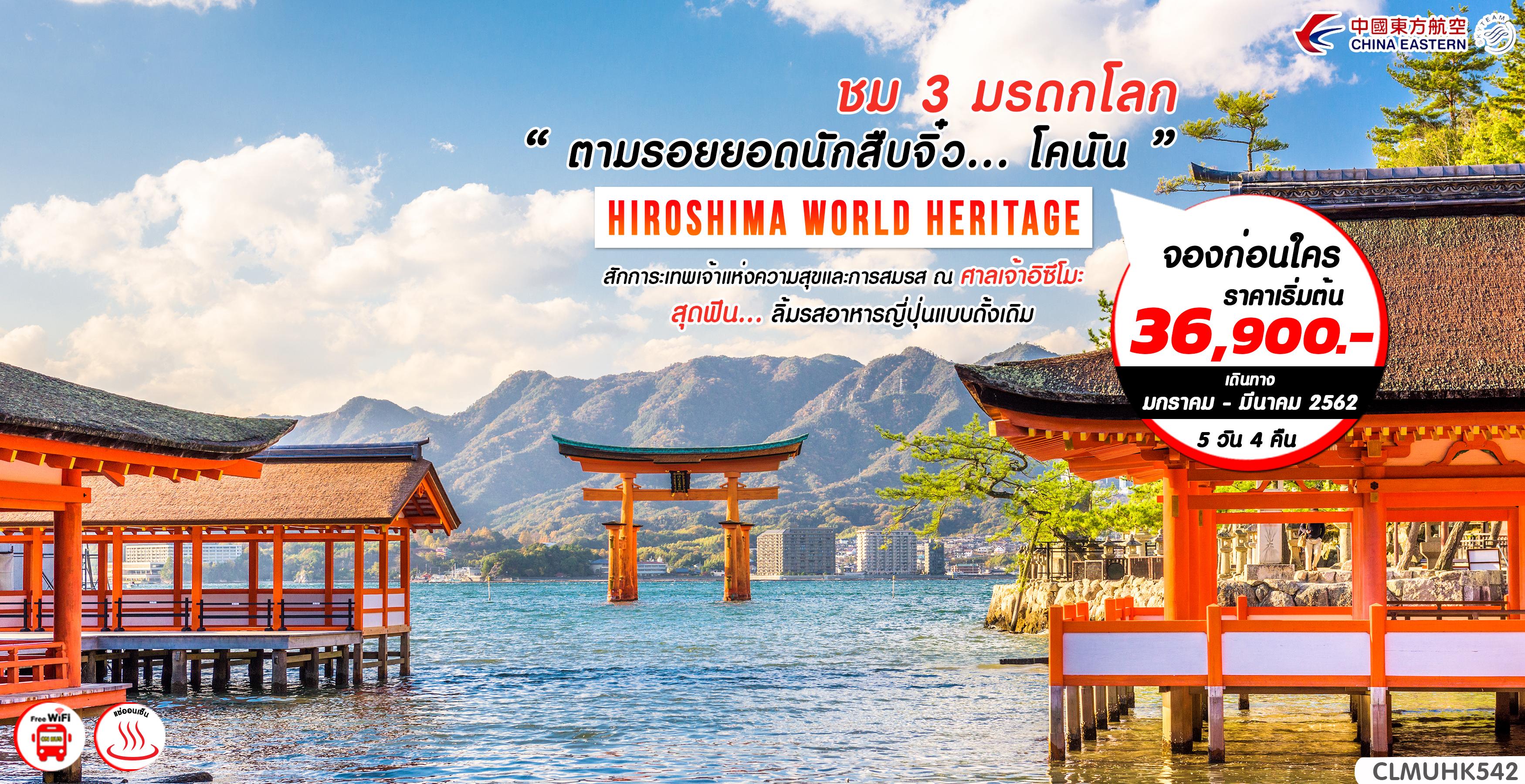 ทัวร์ญี่ปุ่น HIROSHIMA WORLD HERITAGE 5D4N (MU)