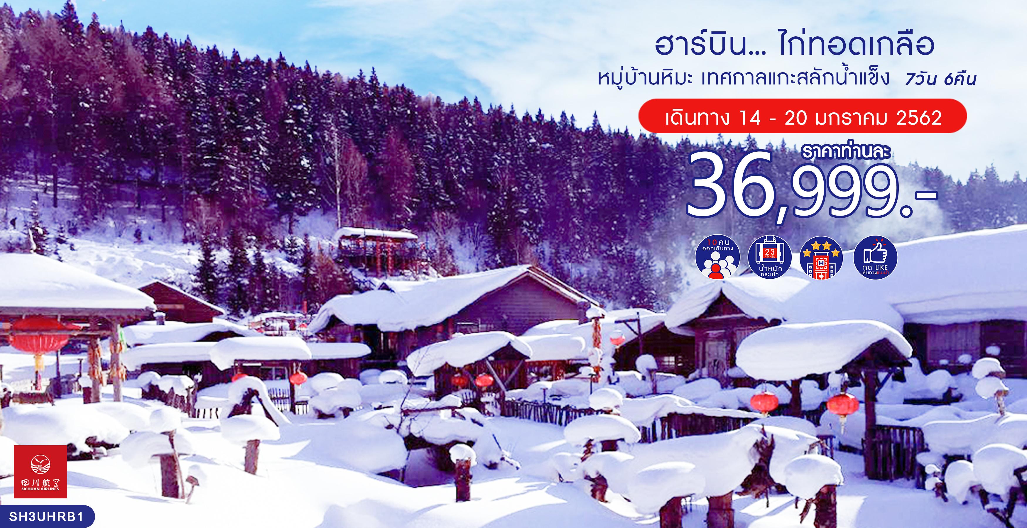 ทัวร์จีน ทัวร์ฮาร์บิน...ไก่ทอดเกลือ หมู่บ้านหิมะ เทศกาลแกะสลักน้ำแข็ง 7 วัน 6 คืน (3U)