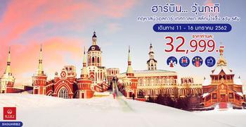 ทัวร์จีน ทัวร์ฮาร์บิน...วุ้นกะทิ คฤหาสน์วอลการ์ เทศกาลแกะสลักน้ำแข็ง 6 วัน 5 คืน (3U)