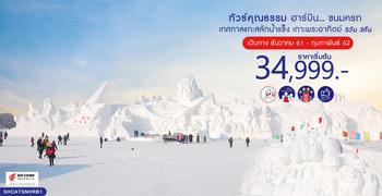 ทัวร์จีน ทัวร์คุณธรรม ทัวร์ฮาร์บิน...ขนมครก เทศกาลแกะสลักน้ำแข็ง เกาะพระอาทิตย์ 5 วัน 3 คืน (CA)