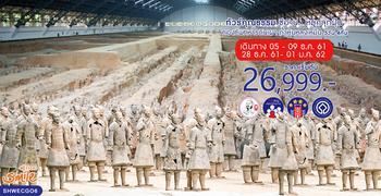 ทัวร์จีน ทัวร์คุณธรรม ทัวร์ซีอาน...หมูคลุกฝุ่น กองทัพทหารดินเผา ถ้ำหินหลงเหมิน 5 วัน 4 คืน (WE)