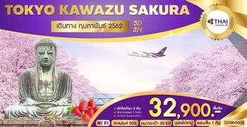 ทัวร์ญี่ปุ่น TOKYO KAWAZU SAKURA 5D3N (TG)