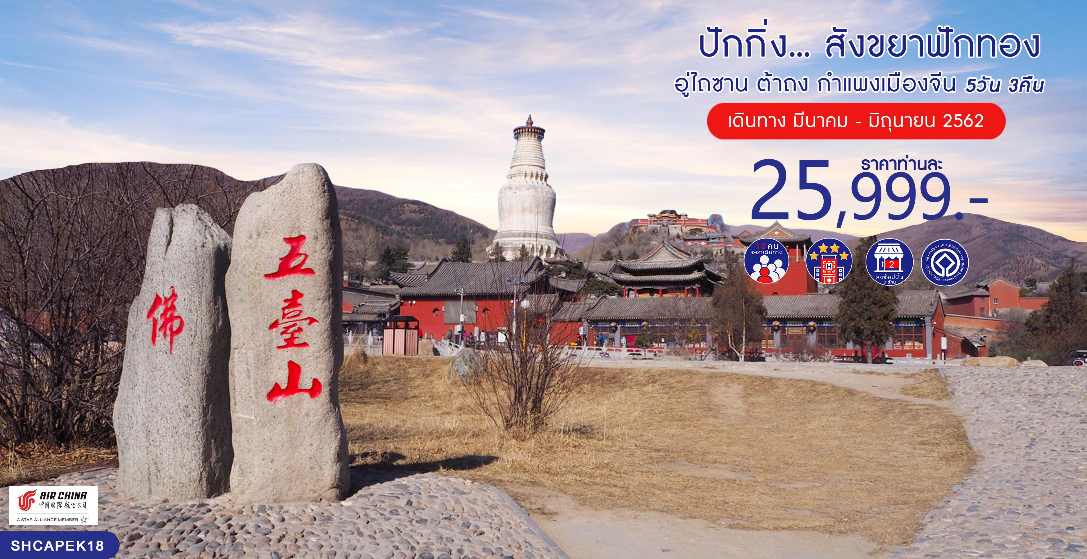 ทัวร์จีน ทัวร์ปักกิ่ง...สังขยาฟักทอง อู่ไถซาน ต้าถง กำแพงเมืองจีน 5 วัน 3 คืน (CA)