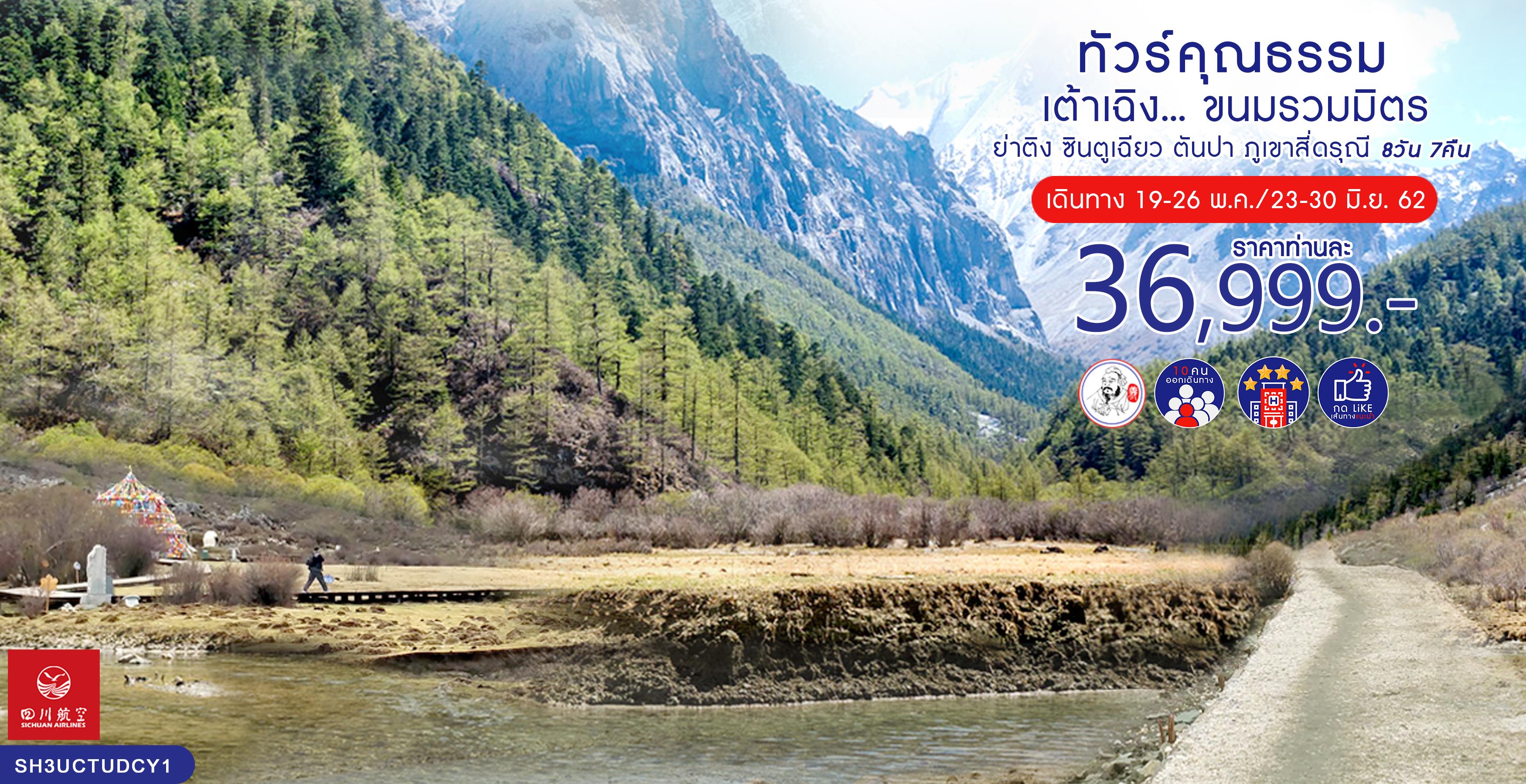ทัวร์จีน ทัวร์คุณธรรม ทัวร์เต้าเฉิง...ขนมรวมมิตร ย่าติง ซินตูเฉียว ตันปา ภูเขาสี่ดรุณี 8 วัน 7 คืน (3U)