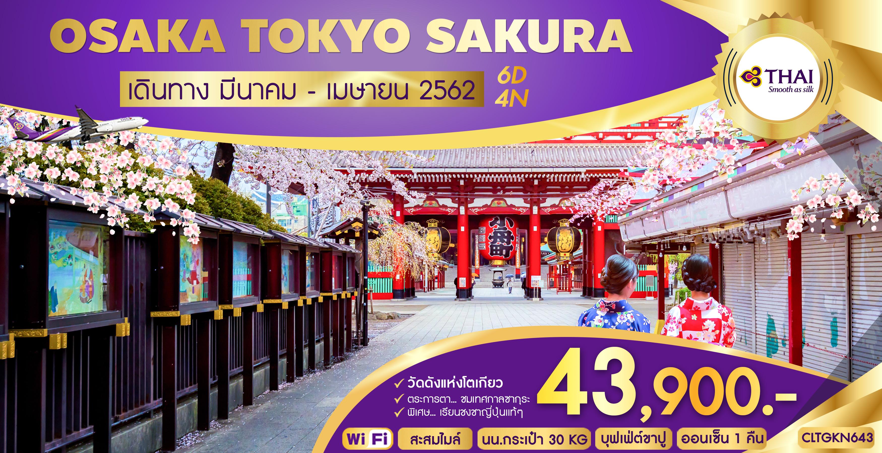 ทัวร์ญี่ปุ่น OSAKA TOKYO SAKURA 6D4N (TG)