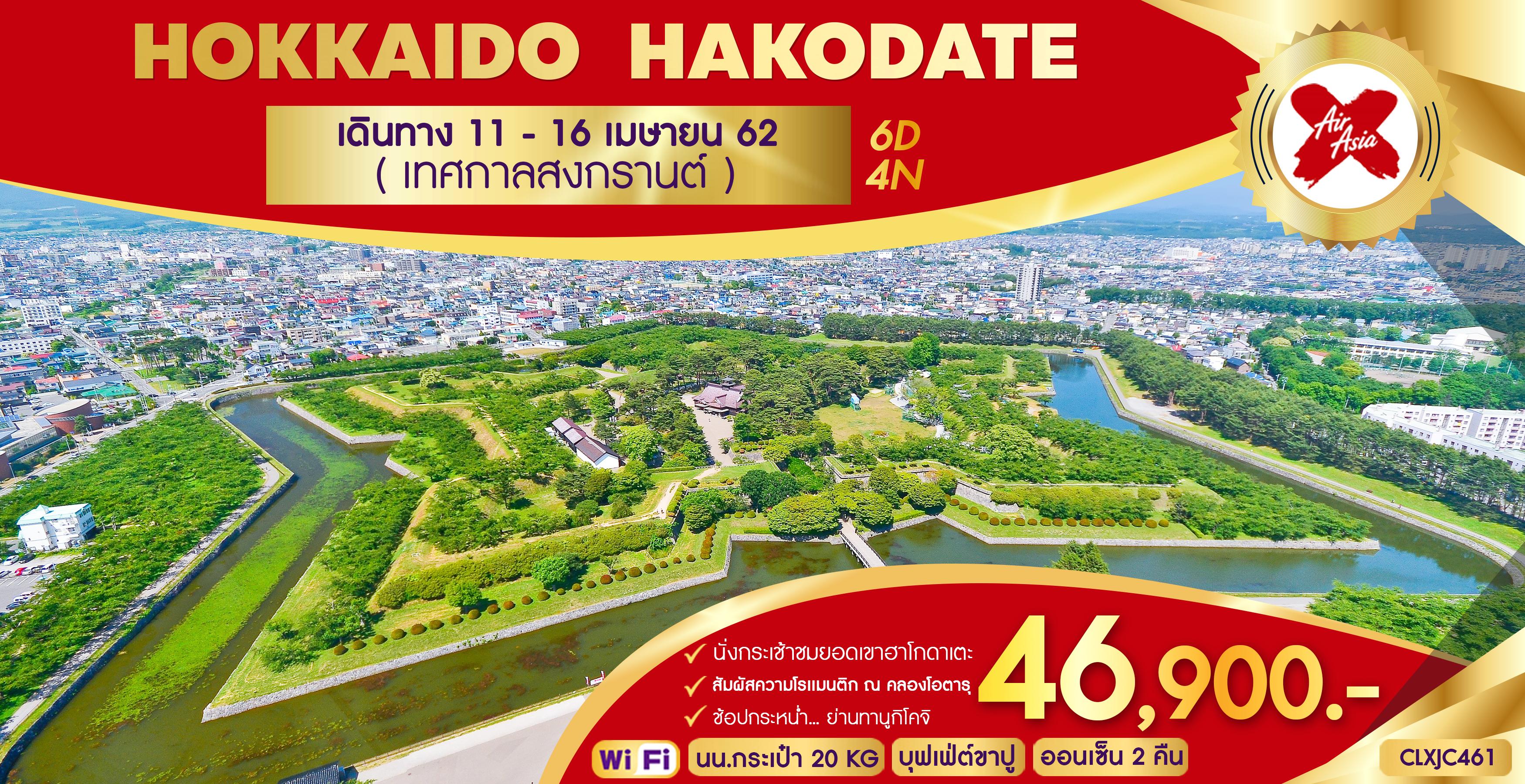 ทัวร์ญี่ปุ่น HOKKAIDO - HAKODATE 6D4N (XJ)