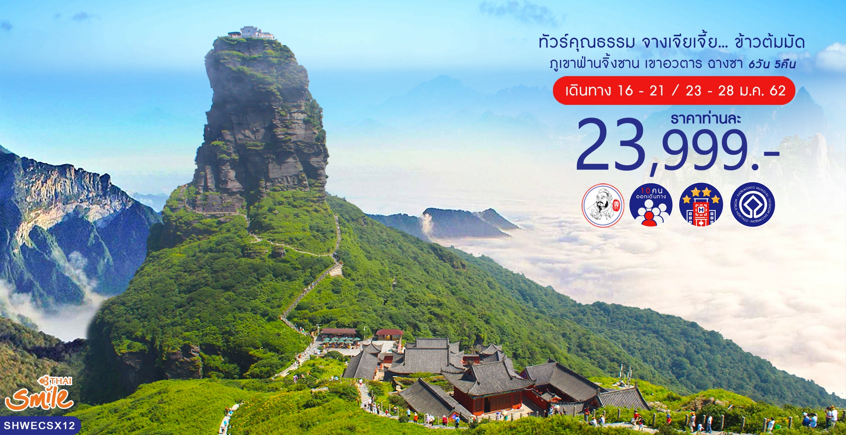 ทัวร์จีน ทัวร์คุณธรรม ทัวร์จางเจียเจี้ย...ข้าวต้มมัด ภูเขาฟ่านจิ้งซาน เขาอวตาร ฉางซา 6 วัน 5 คืน (WE)