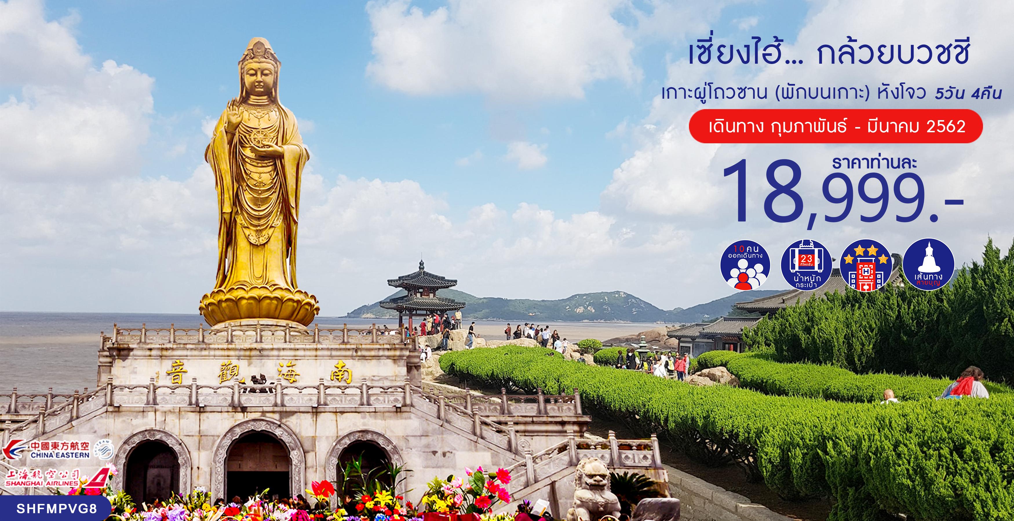 ทัวร์จีน ทัวร์เซี่ยงไฮ้...กล้วยบวชชี เกาะผู่โถวซาน (พักบนเกาะ) หังโจว 5 วัน 4 คืน (FM/MU)