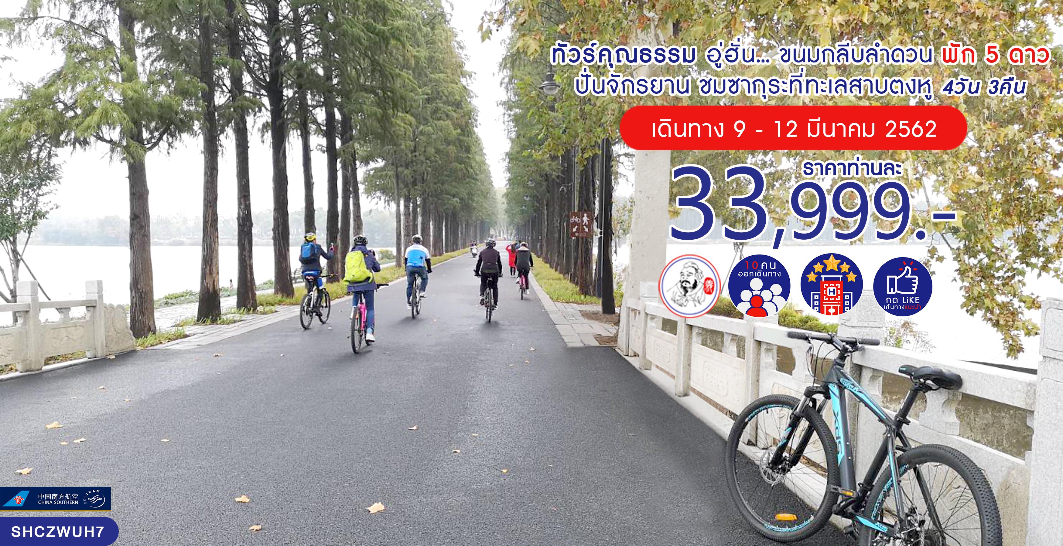 ทัวร์จีน ทัวร์คุณธรรม ทัวร์อู่ฮั่น...ขนมกลีบลำดวน ปั่นจักรยาน ชมซากุระที่ทะเลสาบตงหู 4 วัน 3 คืน (CZ)