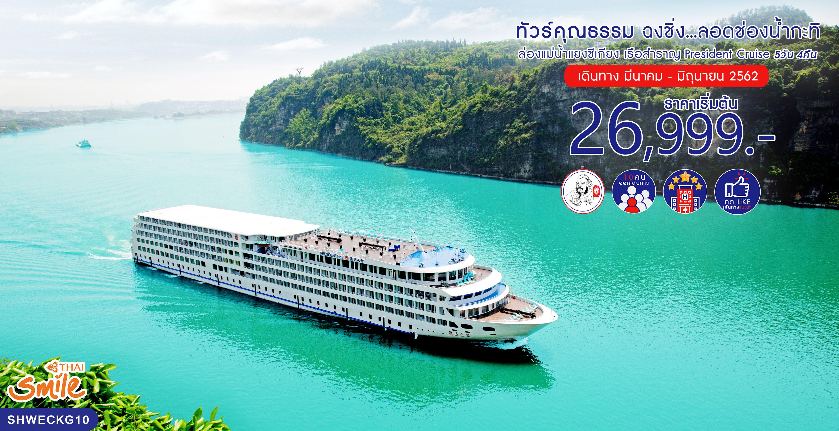 ทัวร์จีน ทัวร์คุณธรรม ทัวร์ฉงชิ่ง...ลอดช่องน้ำกะทิ ล่องแม่น้ำแยงซีเกียง เรือสำราญ President Cruise 5 วัน 4 คืน (WE)