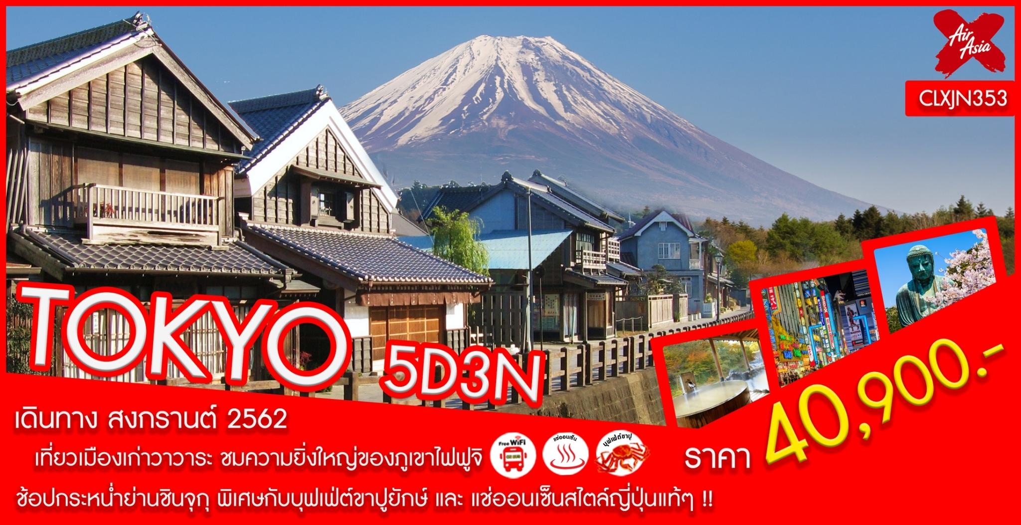 ทัวร์ญี่ปุ่น TOKYO 5D3N (FULLDAY) XJ